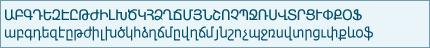 Tahoma Armenian